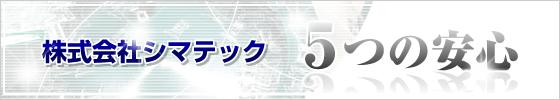 5anshin